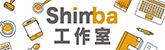 Shimba工作室