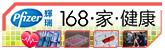 168‧家‧健康