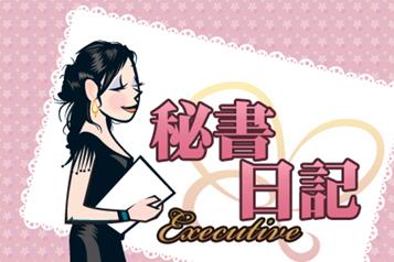 Executive日記——一田夏水着 邊「打卡」邊購物