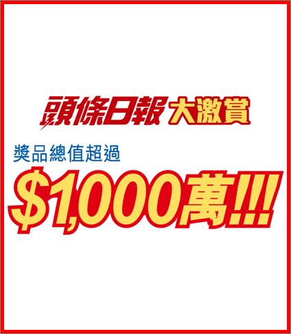 「頭條日報大激賞」送超過$1,000萬獎品