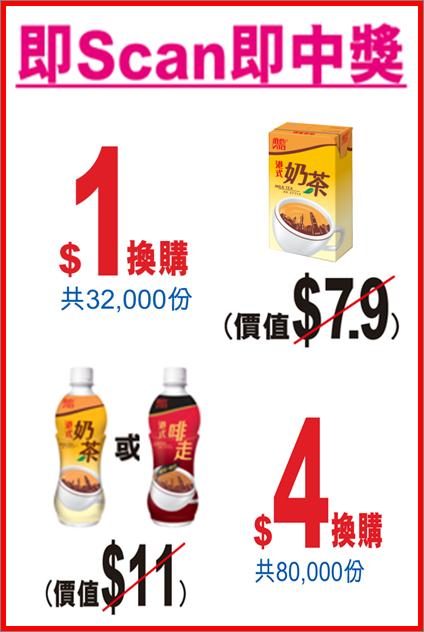 「頭條日報大激賞」今期送112,000份維他港式奶茶或啡走換購優惠