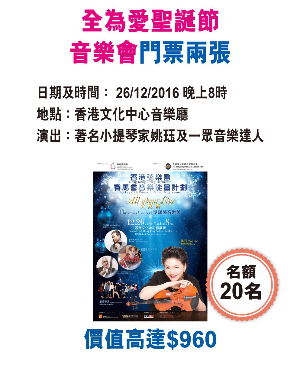 送價值高達$960香港弦樂團「全為愛聖誕節音樂會」門票
