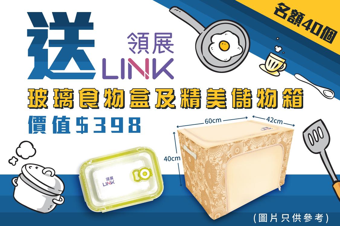 【領展親親好爸媽】頭條Jetso App送精美儲物箱及玻璃食物盒