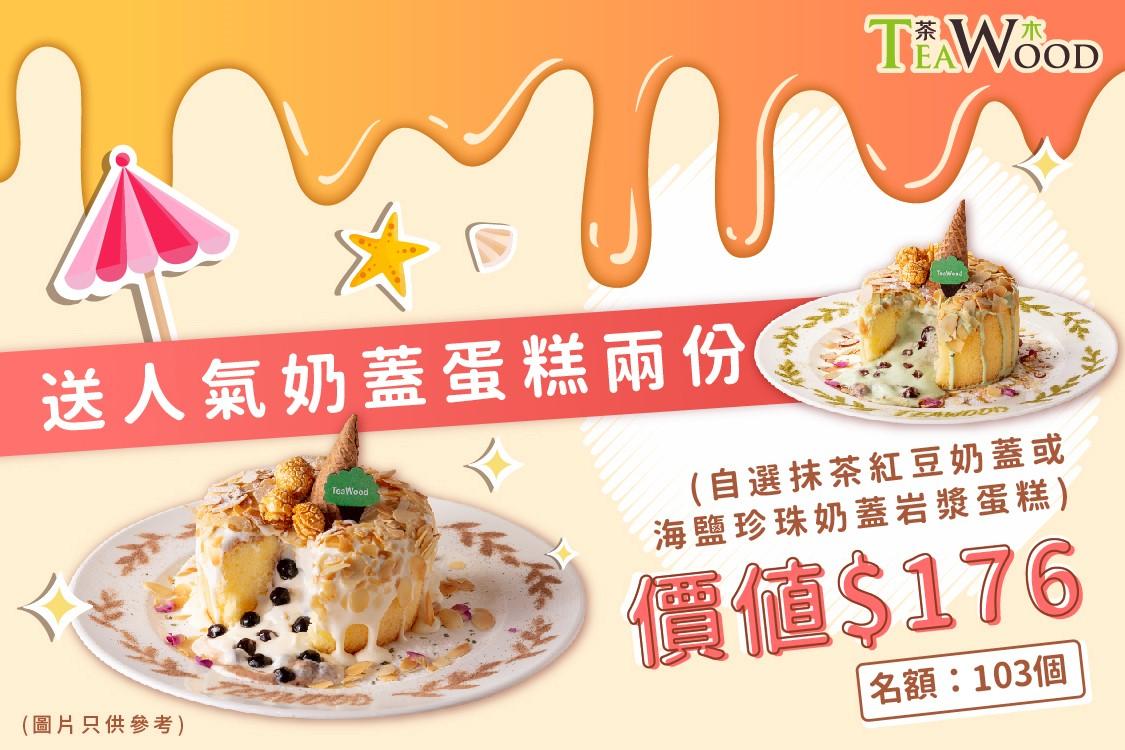 【一切即流心】頭條Jetso App請你食茶木奶蓋岩漿蛋糕!