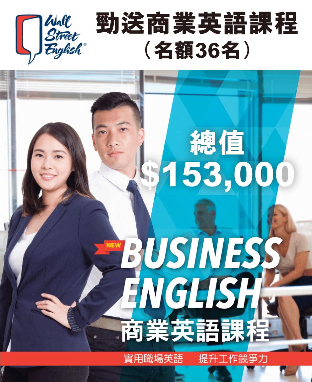 告別港式英語 !「頭條Jetso」App送逾15萬Wall Street English 商業英語課程名額