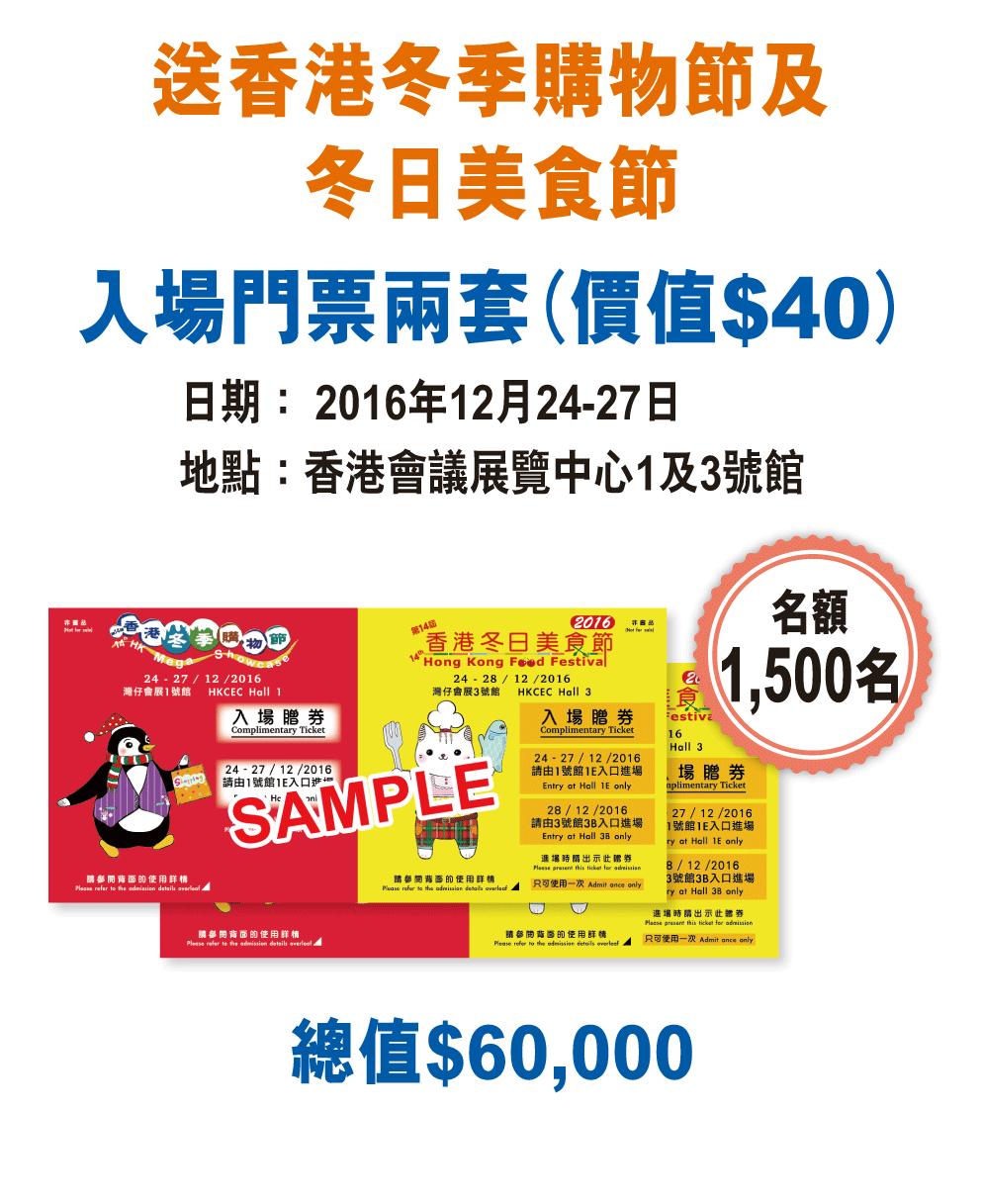 勁送3000套門票玩盡香港冬季購物節及美食節