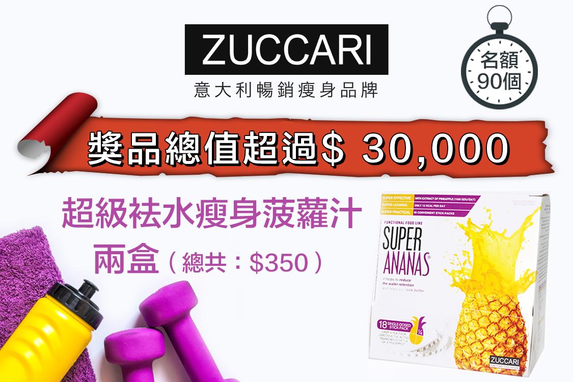【吃貨懶人瘦身其實唔難!】頭條Jetso App送你ZUCCARI超級袪水瘦身菠蘿汁