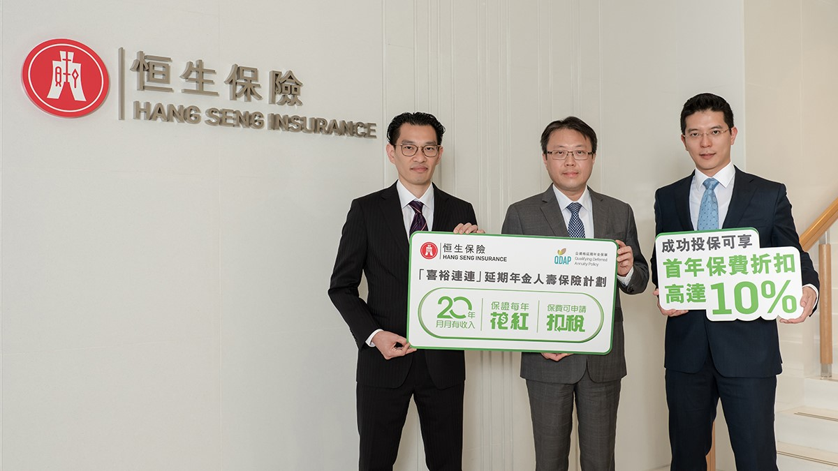 恒生銀行保險業務主管及恒生保險行政總裁鄧子平(中間)與其產品及銷售渠道管理團隊