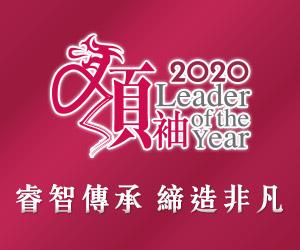 2019年傑出領袖選舉