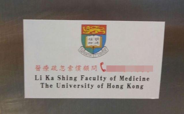 涉盜用港大醫學院名字及標誌。