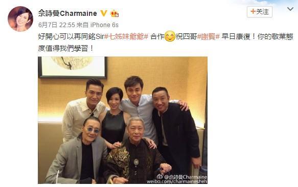 佘詩曼祝康謝賢(前左)早日康復。