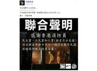 「時聞香港」的帖文