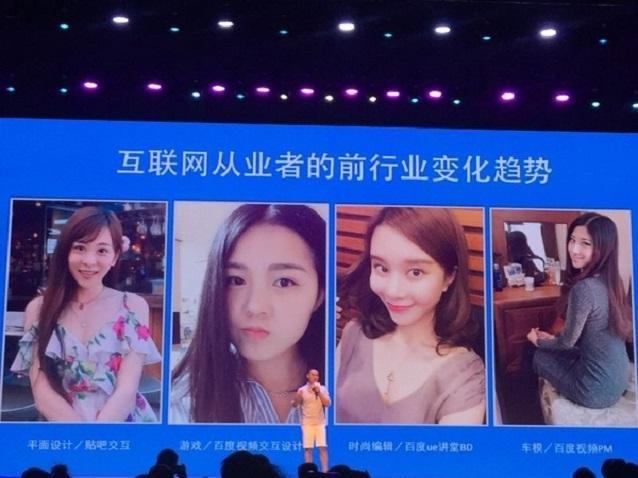 劉超展示百度4名女員工自拍照。網圖