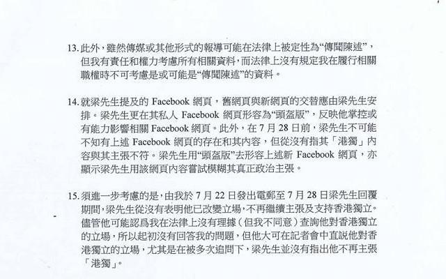 選舉主任認為梁知悉facebook專頁存在。網圖