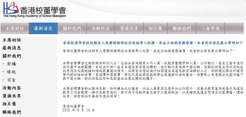 香港校董學會亦發表聲明。