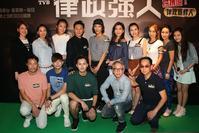 多位演員出席無綫劇《律政強人》宣傳活動。