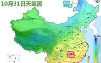 10月31日時中國南北方天氣差異大。網圖