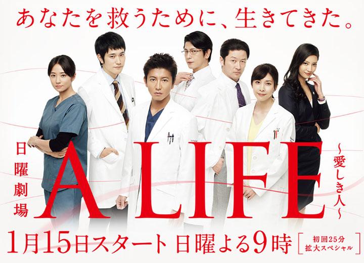 木村拓哉新劇《A LIFE~心愛的人》創個人成績新低。