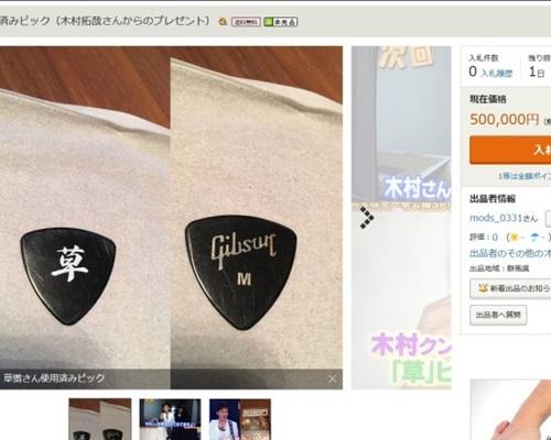 底價為50萬日元(約3.4萬港元)