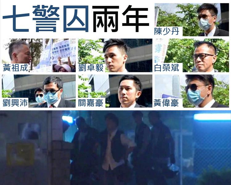 七警全部被判刑兩年,有家屬聞判即該嚎哭。