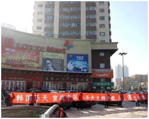 江蘇南通有民眾拉橫額到「樂天瑪特」超市外示威。網圖