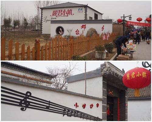 當地政府2016年4月開始圍繞鄧台村打造「麗君小鎮」。網圖