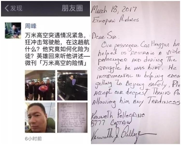 曹紅國被同事在微博盛讚(左)及機長的感謝信。網上圖片