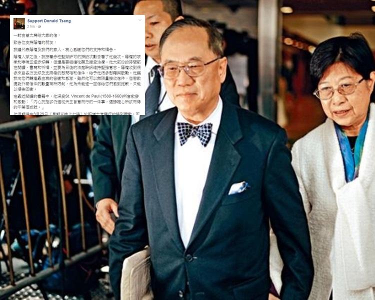Facebook專頁「Support Donald Tsang」上載一封聲稱是曾鮑笑薇的公開信。
