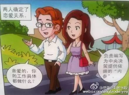 內地漫畫宣傳防間諜,警告女公務員嚴防美男計。網上圖片