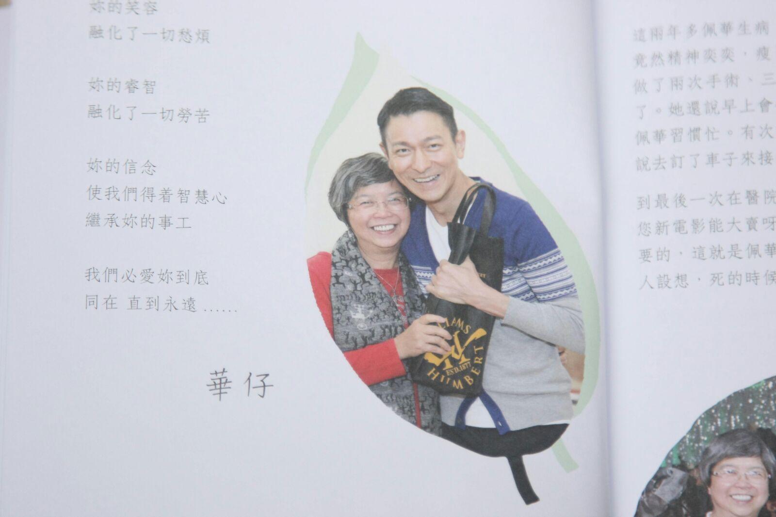 華仔在佩華姐紀念冊上撰文悼念:「妳的笑容融化了一切愁煩,妳的睿智融化了一切勞苦」。