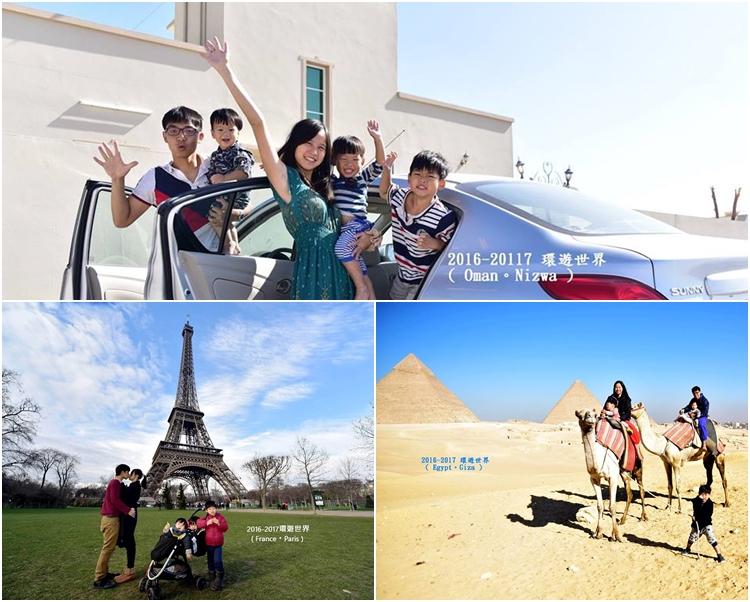 一家五口花9個月時間,遊歷歐亞美洲,玩遍23個國家。網圖