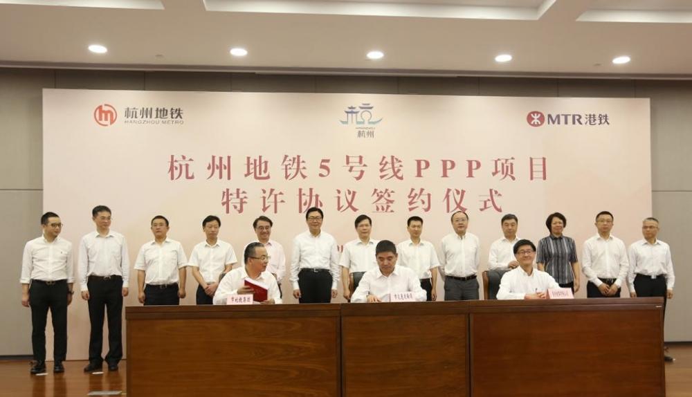 港鐵與杭州市政府及杭州市地鐵集團就該個公私合營項目簽署協議。