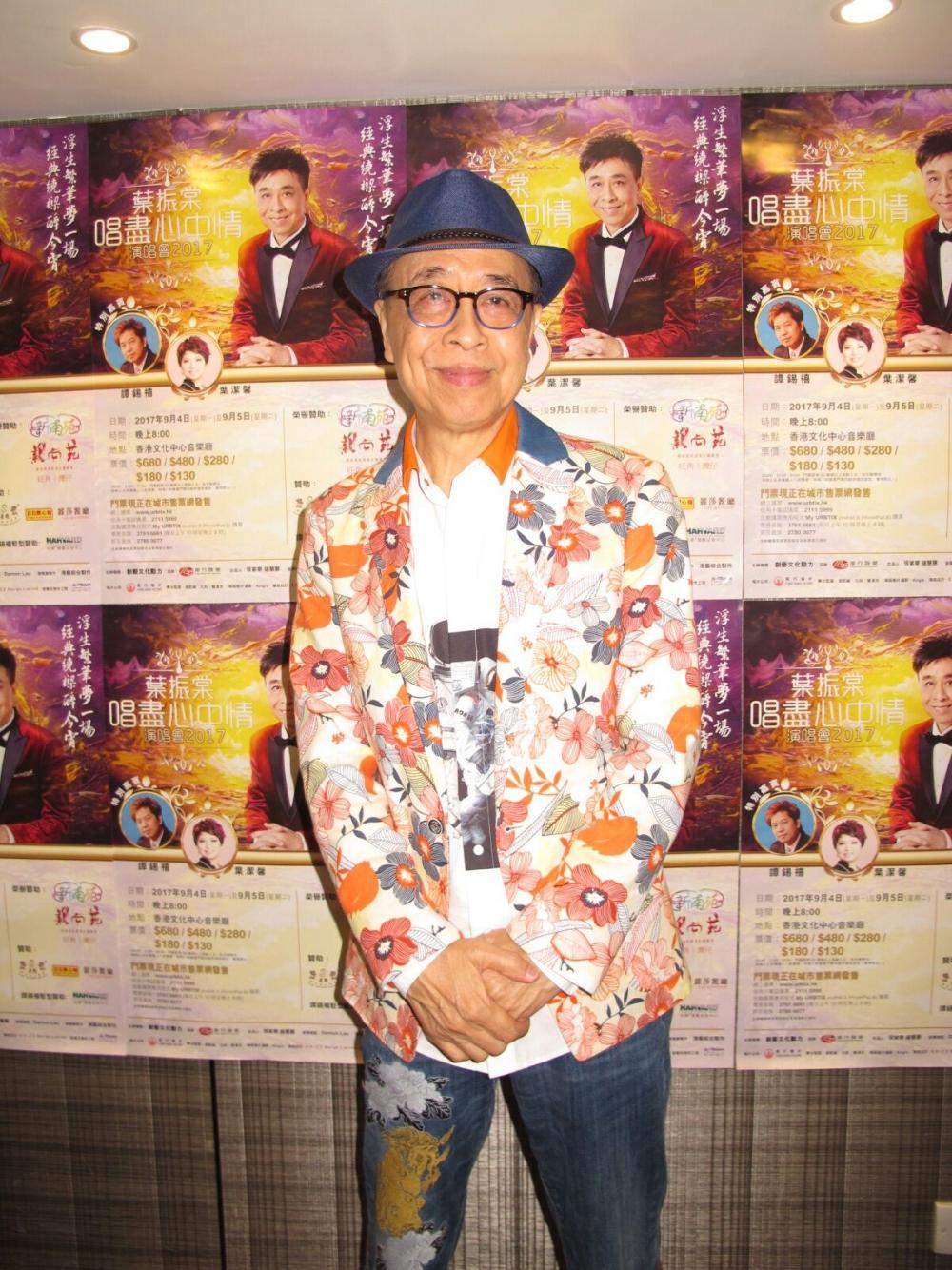 葉振棠9月開騷,以歌會友。