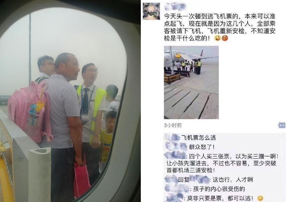 北京機場有小童旅客隨家人乘搭吉祥航空往上海,登機後被機組人員發現逃票,結果全機乘客要重新安檢。