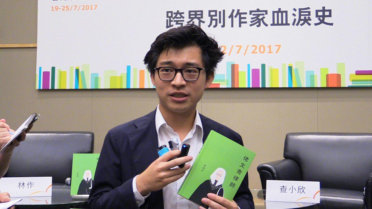 林作現身書展,支持律師前輩李偉民的新書。