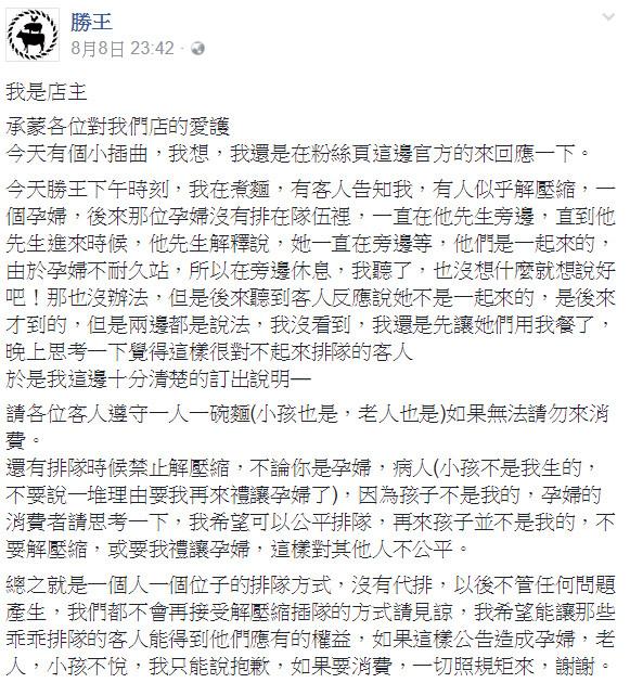 「勝王」在Facebook專頁發聲明「嚴禁孕婦解壓縮」。網圖