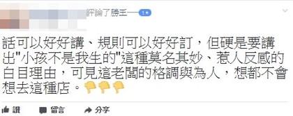 網友對「勝王」聲明稿用詞表達不滿。網圖