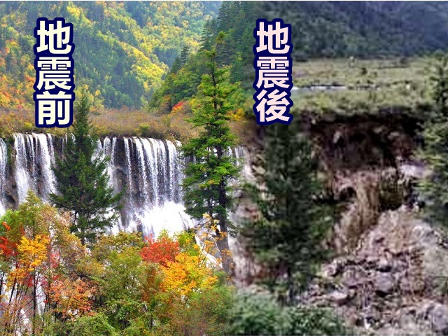 著名的諾日朗瀑布被震塌後,面目全非。