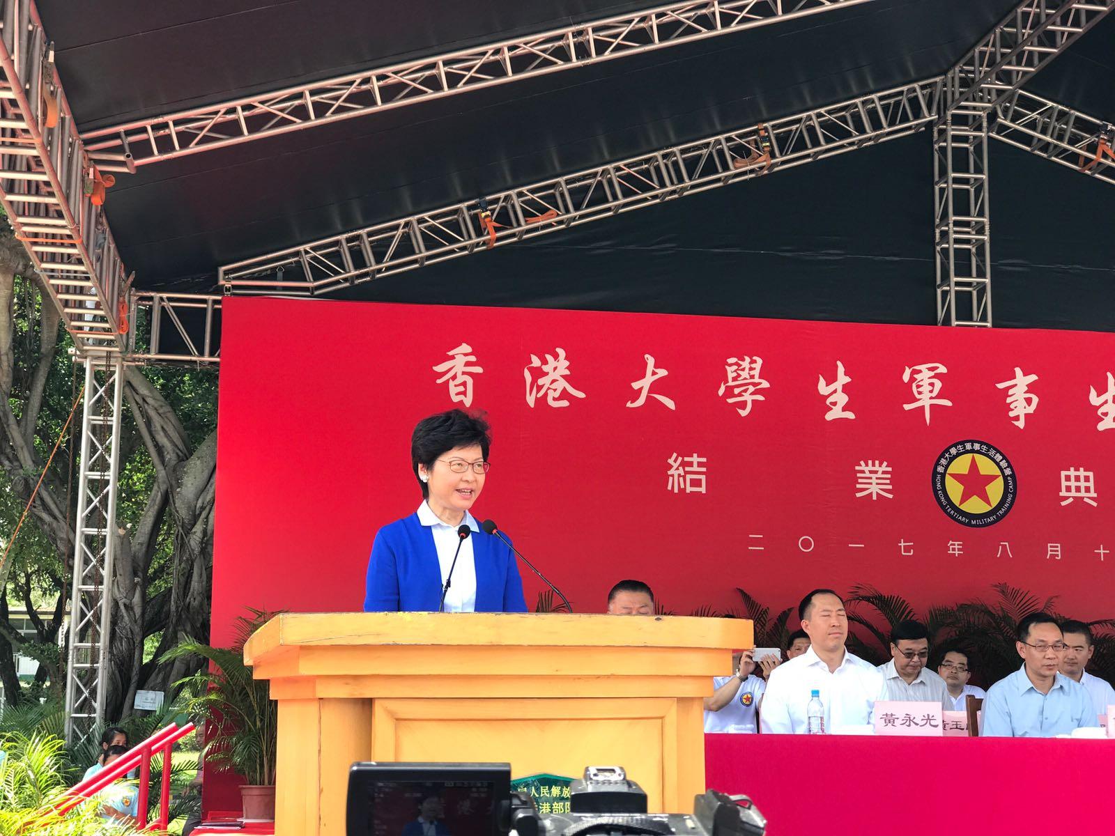林鄭月娥在結業禮致辭,鼓勵年輕人多關心社會,認識香港和國家。