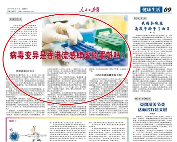 文章以「病毒變異是香港流感肆虐的罪魁嗎?」為題。網圖