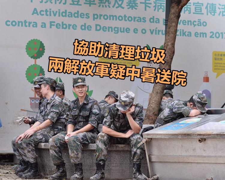 兩軍人疑中暑送院。