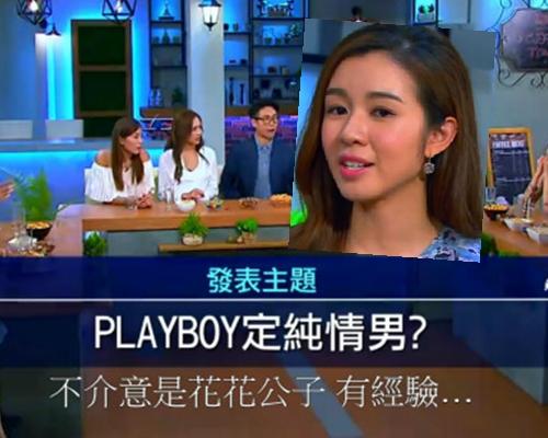麥明詩鐘意playboy多過純情男。