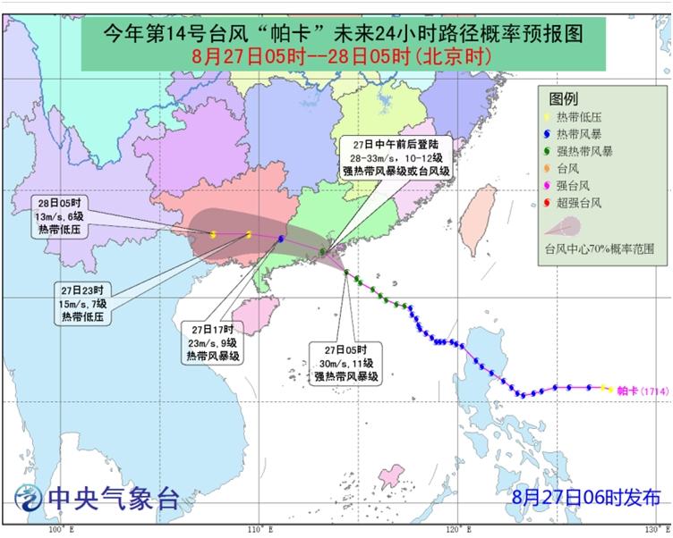 中央氣象台預計,「帕卡」傍晚前後移入廣西境內,強度逐漸減弱。