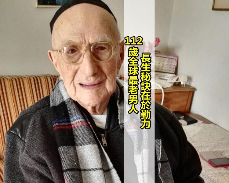 全球最老的男人為112歲的奧利韋拉。 網上圖片