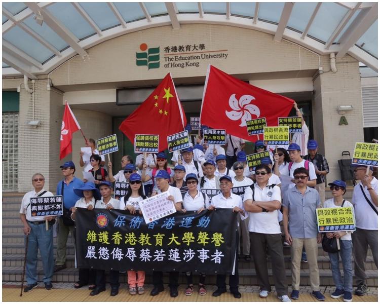 有個團體到教大示威,要求徹查冒犯蔡若蓮標語事件。