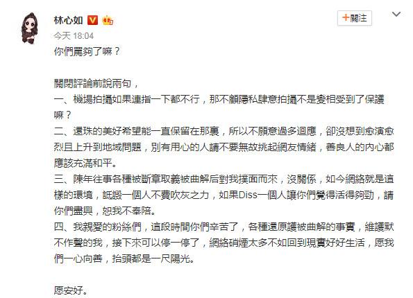 林心如已關閉微博的評論功能。