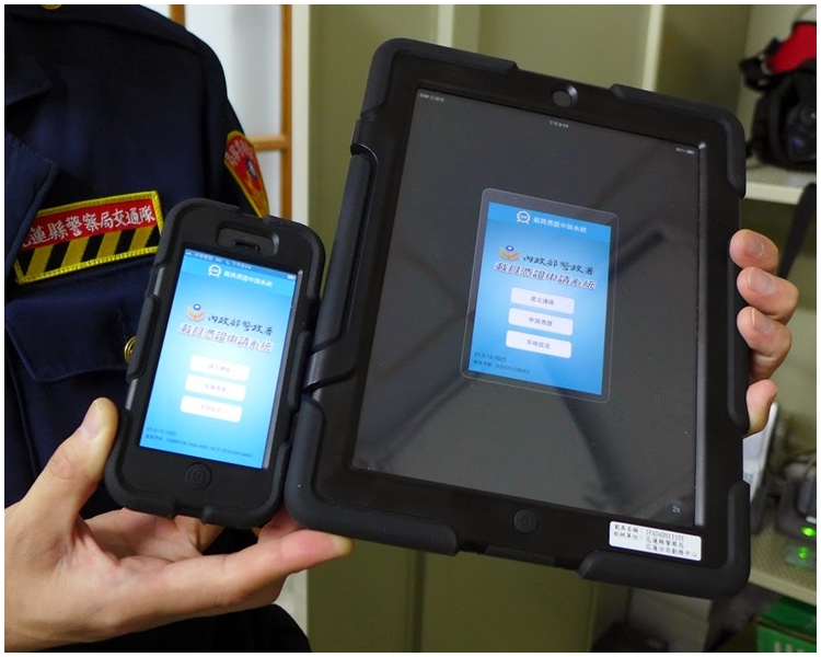 台灣警方「M-Police」系統。網上圖片