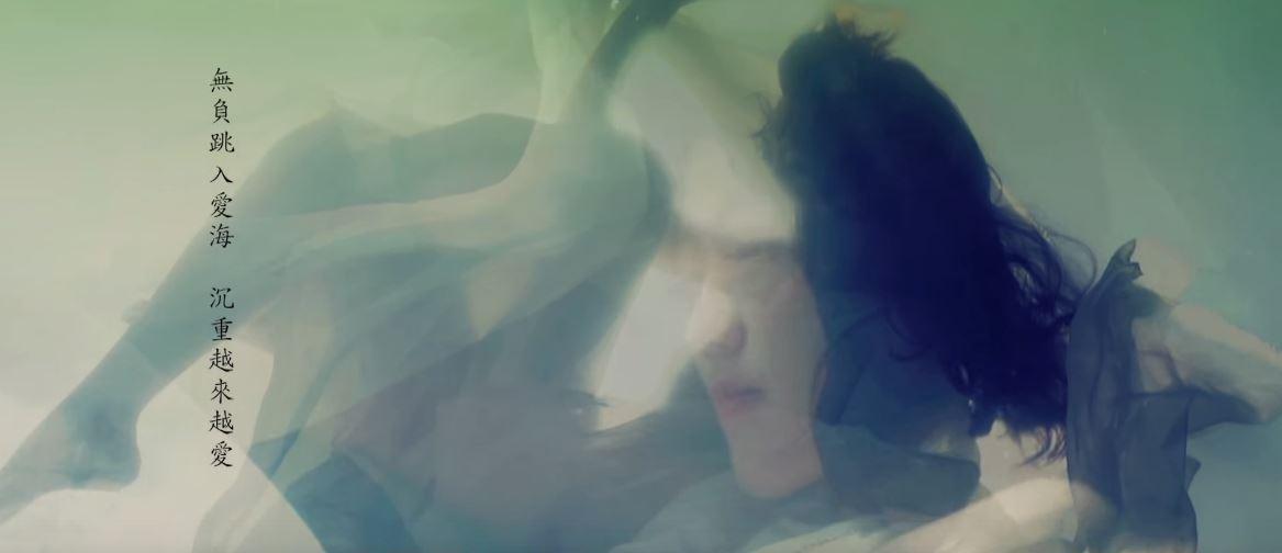 吳若希《越難越愛》MV