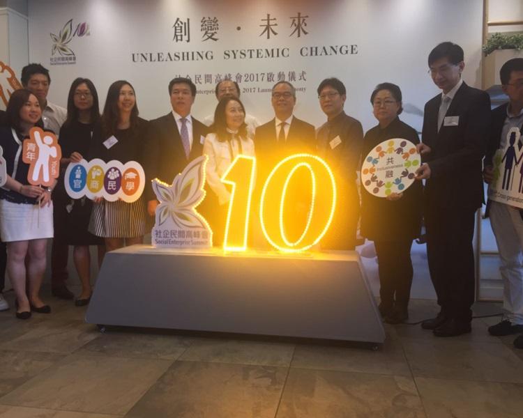 社企民間高峰會今年將舉行第10屆。