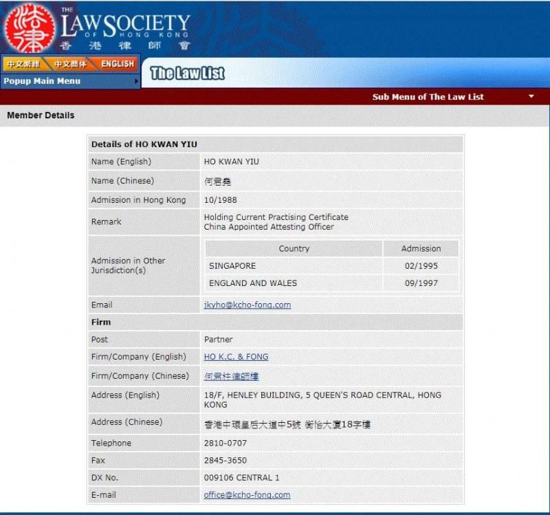 網傳何君堯律師資格於英國無紀錄。網上圖片